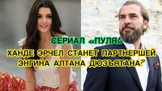 Смотреть сериал Ханде Эрчел станет партнершей Энгина Алтана Дюзъятана? Сериал «Пуля». Новый турецкий сериал. онлайн