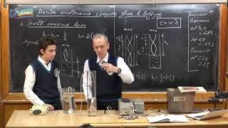 Урок 377. Методы определения скорости звука в воздухе