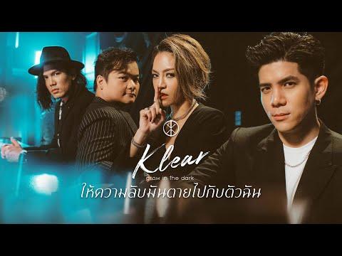 ฟังเพลง - ให้ความลับมันตายไปกับตัวฉัน Klear วงเคลียร์ - YouTube