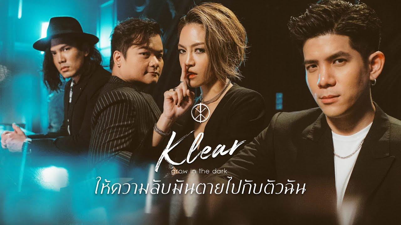 ให้ความลับมันตายไปกับตัวฉัน - KLEAR 「Official MV」