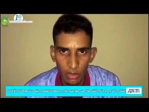 """الشاب الذي جردته الشرطة من ثيابه في باحة """"مسجد السعودية """" يتحدث للاخبار انفو"""