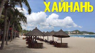 Хайнань. Санья. Пляж Дадунхай, море и отдых. БОЛЬШОЙ ВЫПУСК