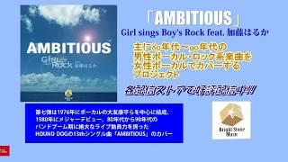 主に80年代から90年代に発表された男性ボーカル・ロック系楽曲を 女性ボーカルでカバーするプロジェクト Girl sings Boy's Rockの配信シングル第七弾...