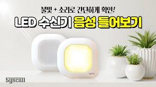 [굿바이셀] 씨스콜 LED 미니수신기(차임벨) SR-3…