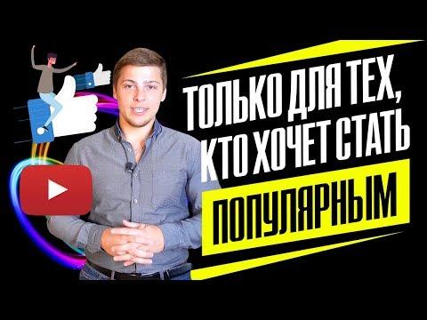 Как Стать ПОПУЛЯРНЫМ на YouTube в 2019? | 10 Советов от Блогеров