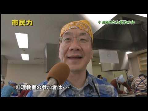市民力 Vol.98 「小田原さかな普及の会」