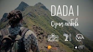 DADA I - ОДНА ЛЮБОВЬ/ONE LOVE (OFFICIAL VIDEO 2018)