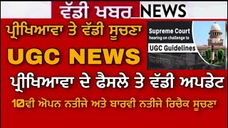 UNIVERSITY FINAL EXAMS | PROMOTE | GOOD NEWS | PU PUP LPU GNDU | 10TH OPEN | RESULTS RECHECKING