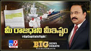 Big News Big Debate : మీ రాజధాని మీఇష్టం || AP Capitals Fight   - Rajinikanth TV9