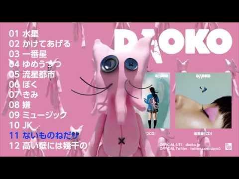 1st Album「DAOKO」クロスフェードムービー