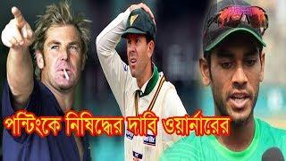 পন্টিংকে নিষিদ্ধের দাবি ওয়ার্নারের । বিপর্যয় সমাধানের উপায় পেলেন মিরাজ BD cricket news 2019