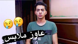 لما تقول لأبوك عاوز فلوس اشتري هدوم | خالد فاندتا