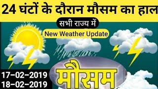 18,19 फरवरी ताजा मौसम की जानकारी Weather update किन राज्यों में होगी बरसात कहां रहेगा मौसम साफ