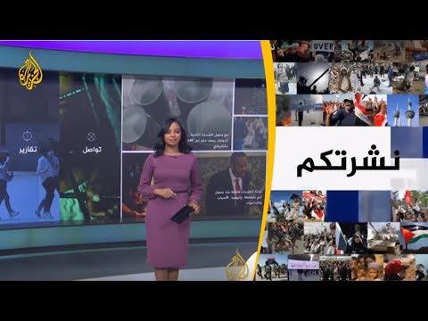 الجزيرة:نشرة الثامنة- نشرتكم 2019/7/15