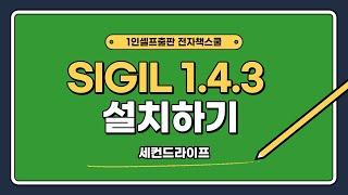 [1인셀프출판 전자책스쿨]  01.SIGIL 1.4.3…
