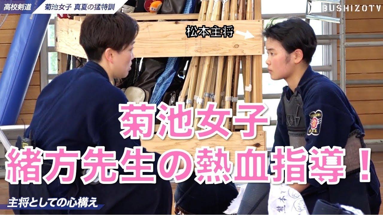 女子 剣道 菊池 高校 小川燦(おがわきらら)美人剣士のプロフ!出身高校や大学はどこ?