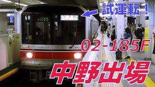【中野出場試運転 / 短区間を2往復運転】 東京メトロ丸ノ内線02系02-185F 試運転の様子