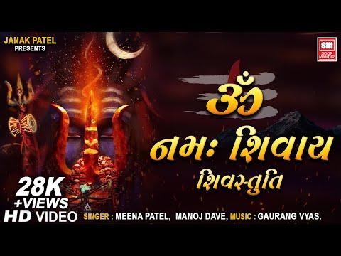 ॐ नमः शिवाय | शिव स्तुति | Om Namah Shivay | Shiv Stuti I Bhajan I Mahadev | Soor Mandir