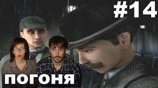 Шерлок Холмс Тайна серебряной сережки Sherlock Holmes прохождение│ПОГОНЯ│#14