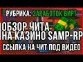 SAMP RP Скрипт чит на Казино Samp RP Работает!