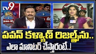 Big News Big Debate: Quiet situation outside Pawan Kalyan party office in Vijayawada - TV9