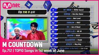 6월 1주 TOP10은 누구? #엠카운트다운 EP.712