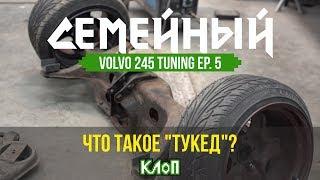 """Volvo 245 tuning Ep. 5 / Занижение, развал и кастом подвеска чужими руками / Что такое """"ТУКЕД""""?"""