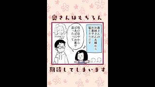 【30秒で読める漫画】母の日のお菓子に期待した結果 #Shorts