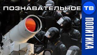 Русские боевые лазеры против ОМОНа Лукашенко. Российский след белорусских беспорядков