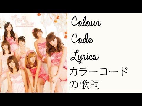 ああ、夜が明ける | カラーコードの歌詞 | Aa, Yo ga Akeru (Ah, Break of Dawn) | Colour Code Lyrics