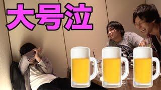 お酒めちゃくちゃ飲んだら号泣した【YouTubeに対する本音】