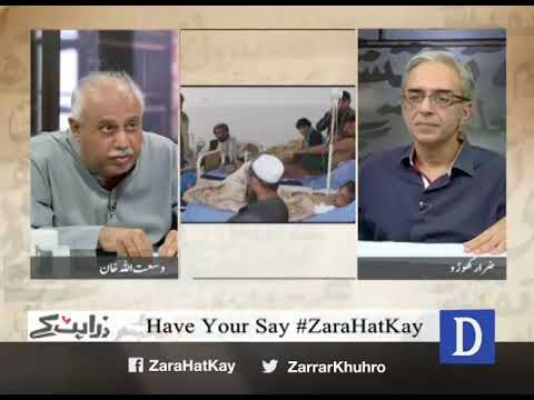 Zara Hat Kay - 03 April, 2018 - Dawn News