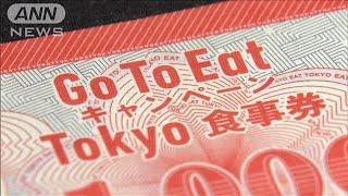 GoToイート食事券 利用期限などの延長と追加発行も(2020年12月15日) - YouTube