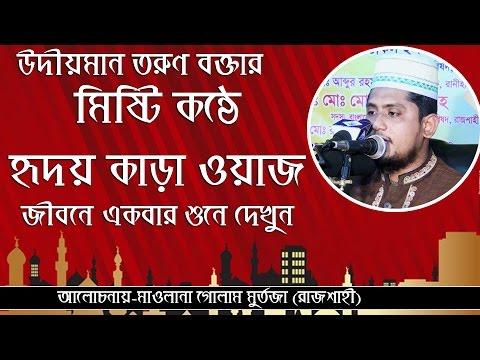 Bangla waz Mowlana Golam Mortuza হৃদয় কাড়া ওয়াজ মিষ্টি কন্ঠে
