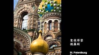 美麗的世界地標與風景 Beautiful World Landmarks & Scenery