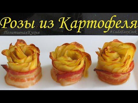 КАРТОФЕЛЬНЫЙ гарнир☀ РОЗЫ из КАРТОФЕЛЯ☀ в духовке POTATO side dish potato roses позитивная кухня