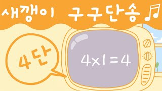 새깽이 구구단송 4단 - 구구단, 구구단송, 구구단노래