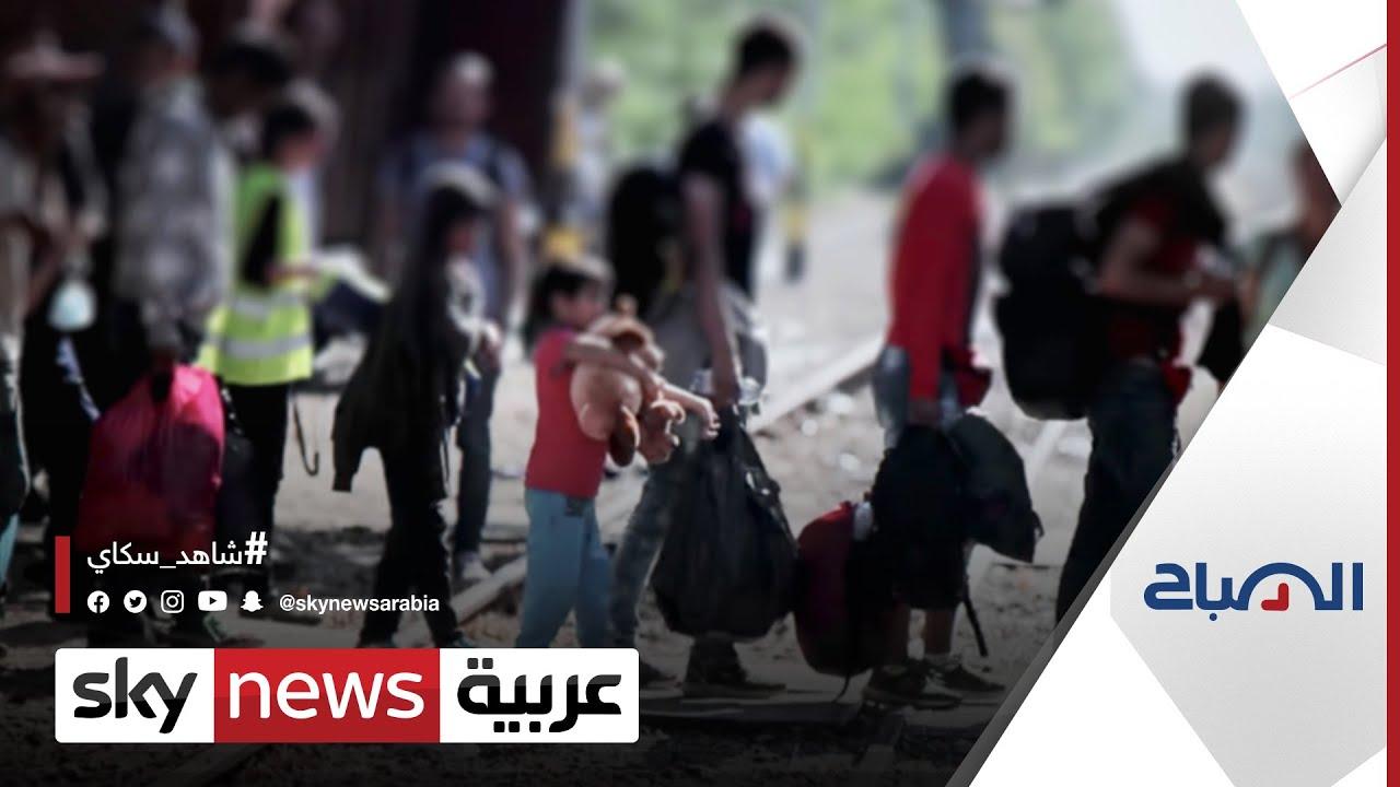 العالم يحتفي بـ #اليوم_العالمي_للاجئين وسط تقارير تتحدث عن مخاطر أمنية وغذائية تهدد حياتهم | #الصباح  - 15:55-2021 / 6 / 20