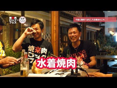 The! 焼來肉ロックフェス #2 創設者4人が語る アーティストが決まるまで 長野tube