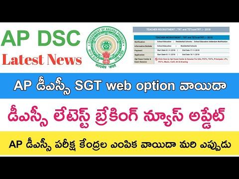 Ap Dsc 2018 SGT Exam Centers Web option Latest Breaking News || Ap Dsc 2018 latest updates