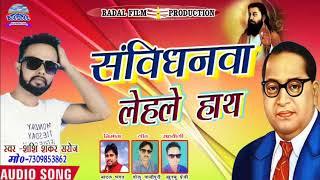 संविधनवा लेहले हाथ, शशि शंकर सरोज,Shashi Shankar Saroj,Badal film production
