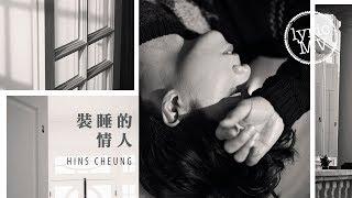 張敬軒 Hins Cheung《裝睡的情人》[Lyric MV] thumbnail