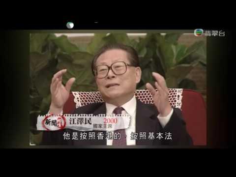 江泽民怒斥香港记者【高清】【1080P】