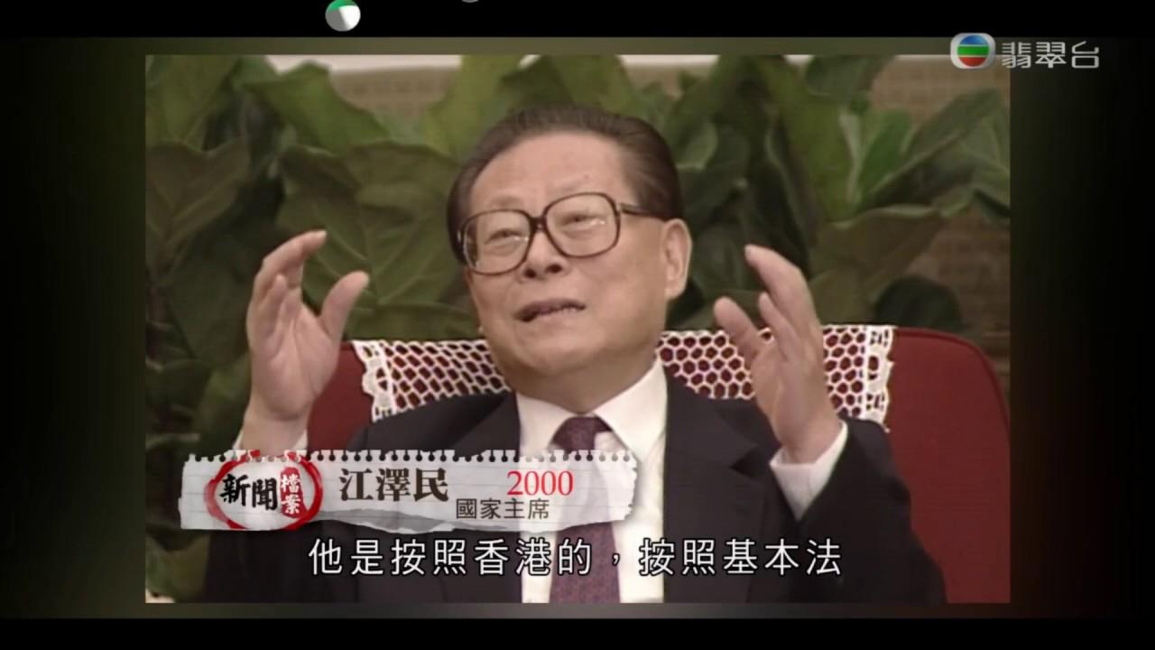 蛤主席怒斥香港记者_江泽民怒斥香港记者【高清】【1080P】 - YouTube