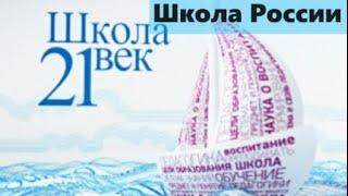 Школа 21 века или Школа России 1 класс ?! / Офелия Мирзоян