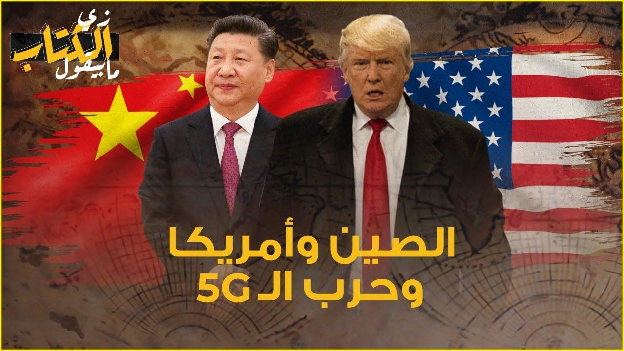 زي الكتاب ما بيقول - الصين وأمريكا وحرب الـ 5G
