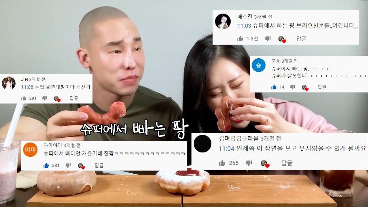 [8만특집]배꼽빠짐🤣킬포 댓글모음.zip (feat.슈퍼에서 빠는 팡)