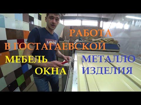 #Работа в #Гостагаевской. #Производство окон, мебели, металлоконструкций.