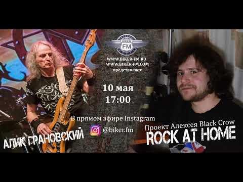 Алик Грановский в проекте ROCK AT HOME  интернет-радио BIKER-FM