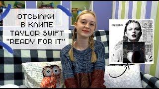"""Отсылки в НОВОМ клипе Taylor Swift - """"Ready For It"""""""